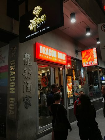 Dragon Boat Restaurant: Entrance