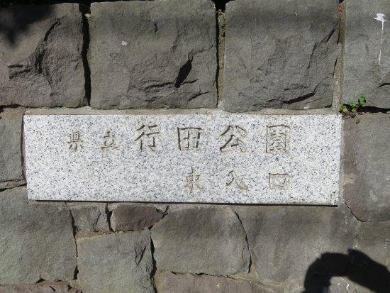 Gyoda Park
