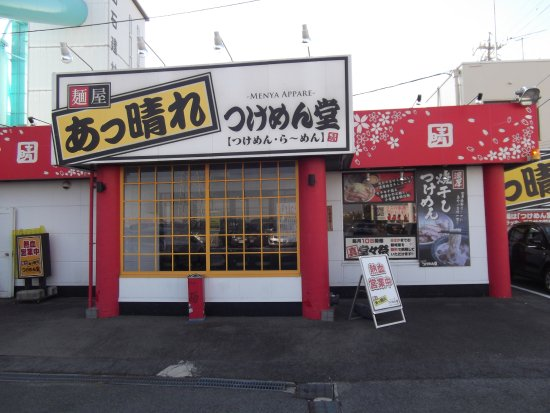 Higashiura-cho, ญี่ปุ่น: お店の外観