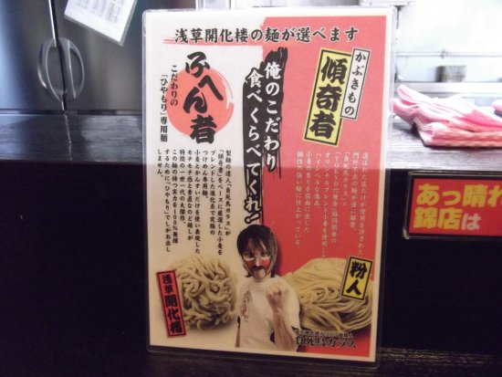 Higashiura-cho, ญี่ปุ่น: 2種類の麺が選べます