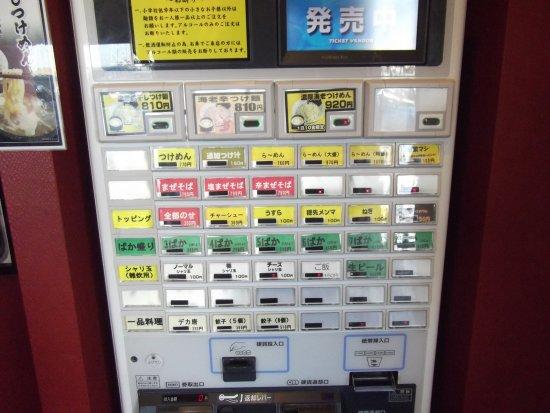 Higashiura-cho, ญี่ปุ่น: 初めに食券を買います