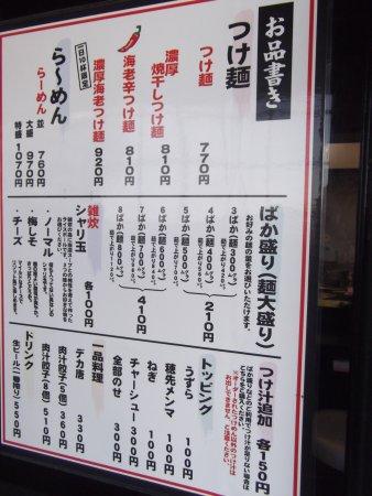 Higashiura-cho, Japan: メニュー