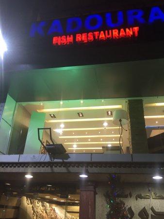 مطعم قدورة للاسماك: photo0.jpg