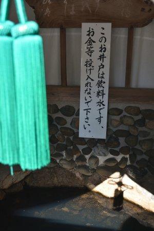 Setouchi, Япония: コレが井戸