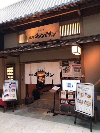 Yakiniku Champion, Haneda: photo0.jpg