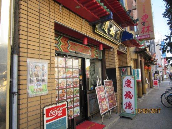 Keigukuro Honten Foto