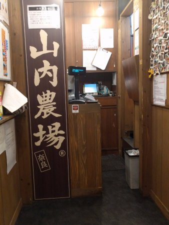 inside the waiting area 奈良市 山内農場 奈良三条通り店の写真