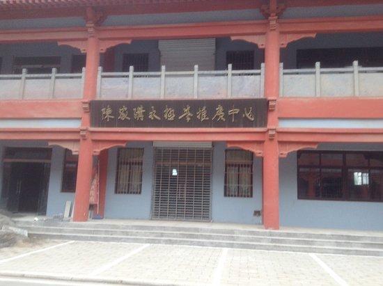 Wen County, China: 陳家溝