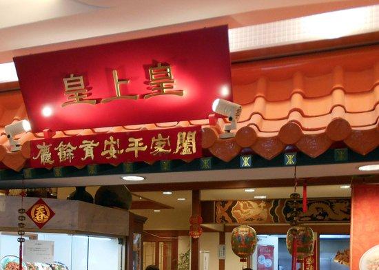 Amu Plaza Nagasaki : 5Fの中華料理店「皇上皇」