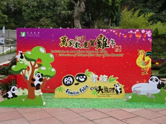 Macau Giant Panda Pavilion Foto