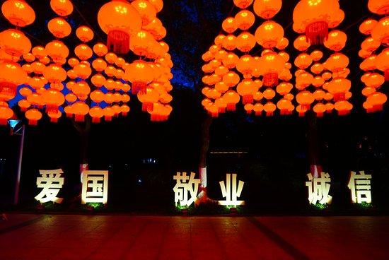 Lishui Liandu Chuzhou Park