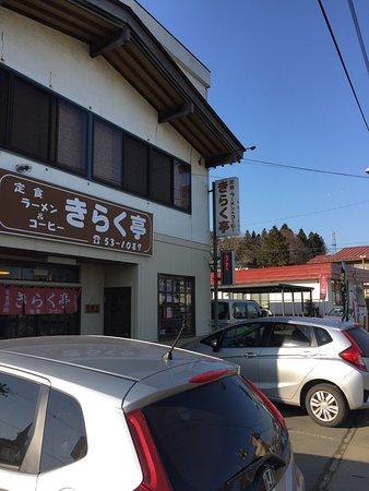 Misawa, Japonya: photo1.jpg