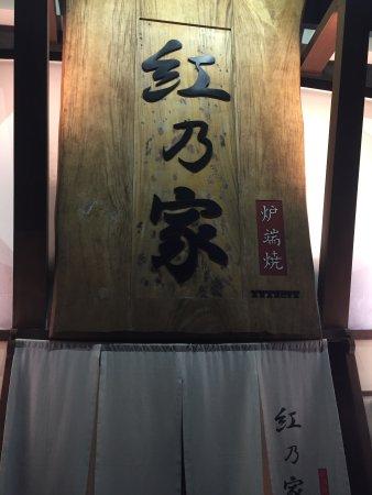 Akanoya Photo