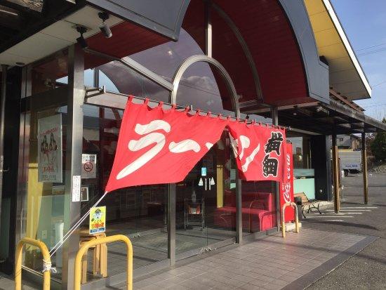 Ramen Yokozuna Kariya: photo3.jpg