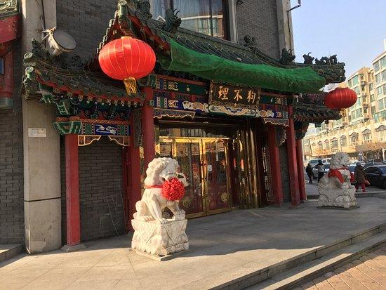 GouBuLi (ShiPin Jie) Photo