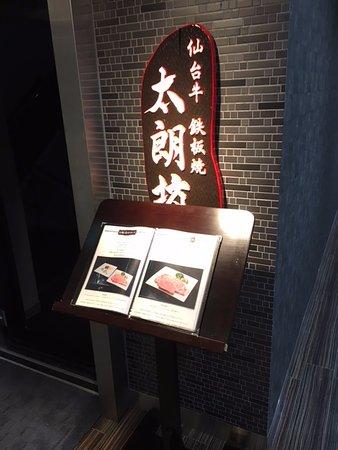 鉄板焼 き 仙台