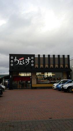 Date, Japan: 人気の回転ずし屋ちょいす