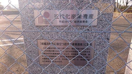 志免鉱業所竪坑櫓 - Picture of Shimen Mining Office Vertical Derrick