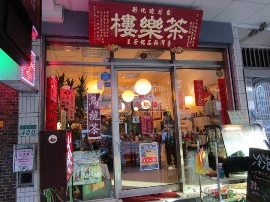 台北 茶乐楼