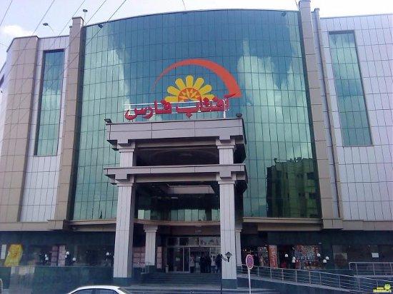 Aftab Fars Shopping Mall