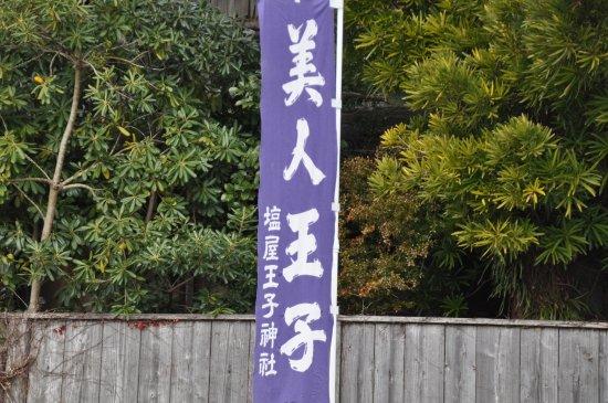 Gobo, Japan: 塩屋王子神社/「美人王子」ののぼりが気になります