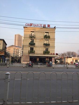 Huai'an, China: Chuanweiguan Restaurant (Chengde North Road)