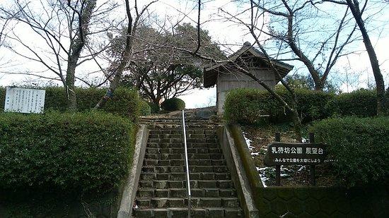 Chimachibo Park