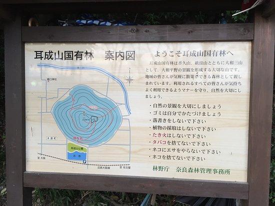 Kashihara, Japan: 山道案内図