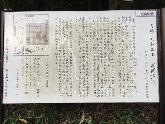 Kashihara, Japan: 耳成山概要