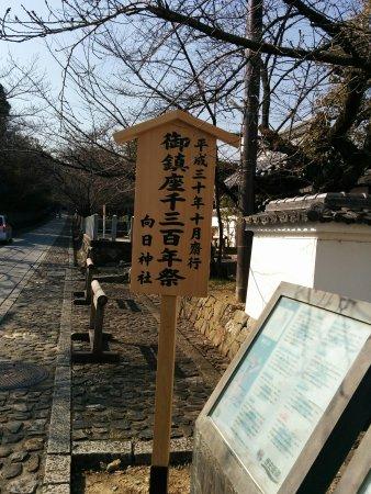 Muko, Japan: 向日神社にて