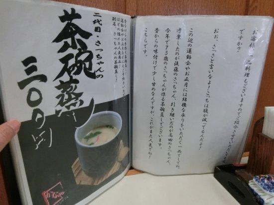 Oshamanbe-cho, Japon : メニュー かにめし本舗 かなや風