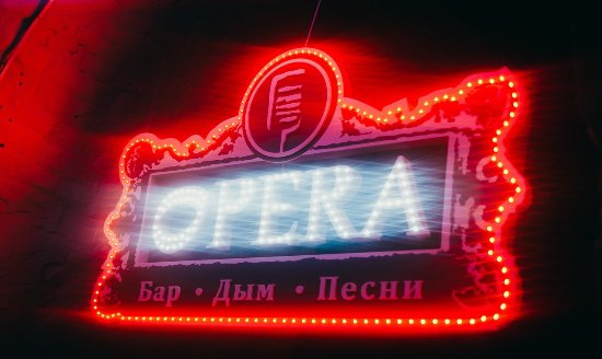Opera Karaoke-Bar