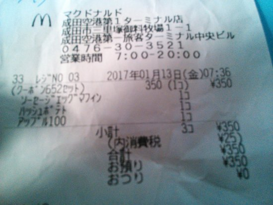 McDonald's Terminal 1 Narita Airport, Chuo Gate Area Branch: クーポン価格