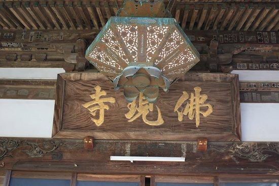 Butsugen Temple