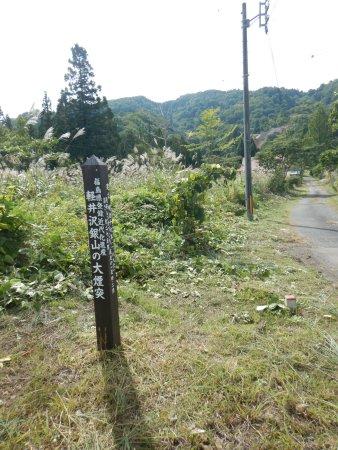 Yanaizu-machi, Japão: 入口の案内