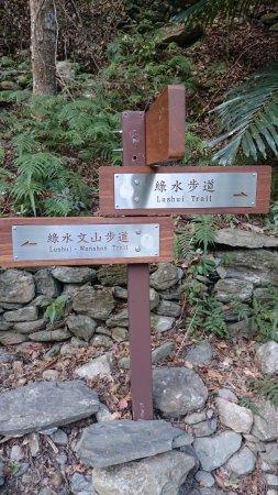 ฮัวเหลียน, ไต้หวัน: Lushui trek