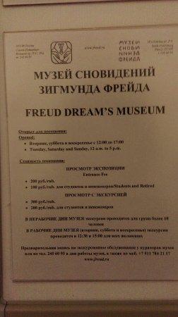 Музей сновидений Зигмунда Фрейда: IMAG6466_large.jpg