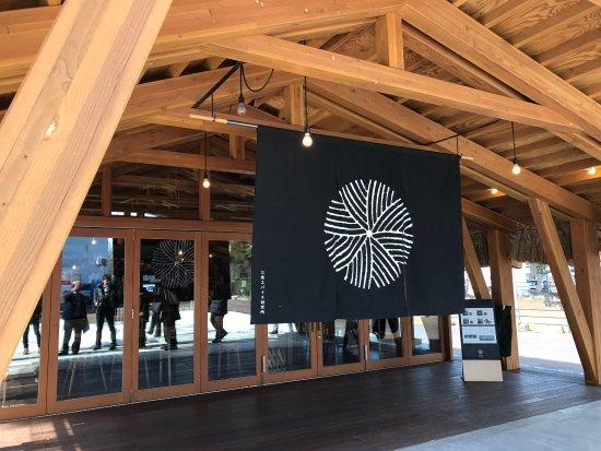 Sanjo, Japón: 正面入口