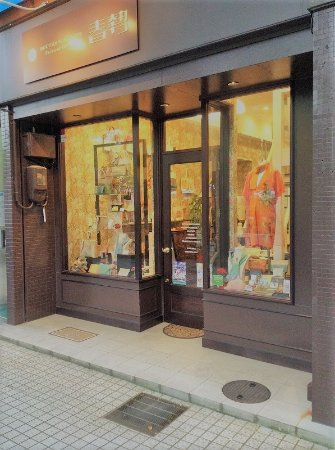 Boutique & Atelier Shunsei