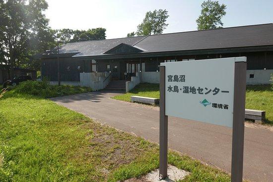 Bibai, Japan: 湿地センター