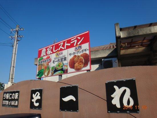 Nakijin-son, Ιαπωνία: 今帰仁の駅そーれ