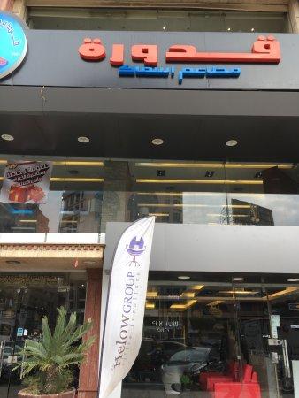 مطعم قدورة للاسماك: photo2.jpg