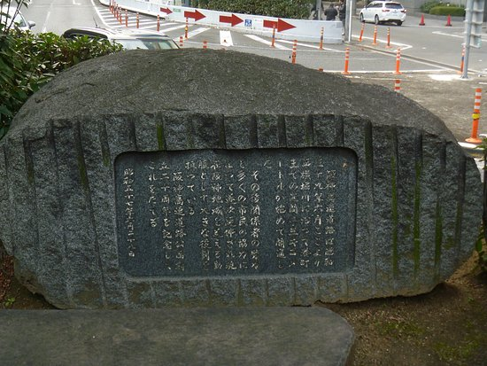 Hanshin Highway Opening Monument