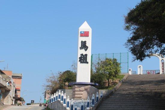 Matsu Islands, Taiwan: 馬祖劍碑