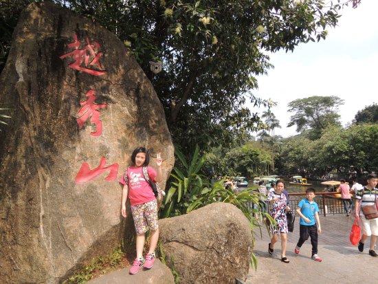 Yuexiu Mountain : 越秀山公園