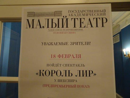 Афиша малый академический театр в москве афиша театр молодежи барнаул