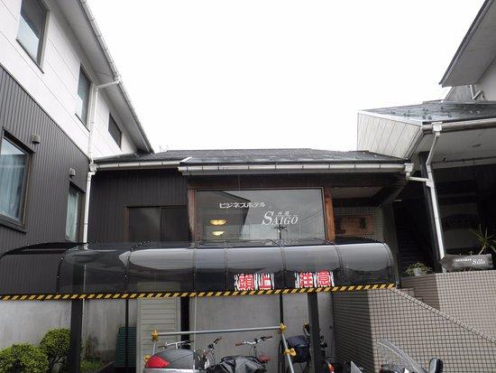 Business Hotel Saigo: 駐車場の前からのロビー風景