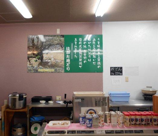 Chikushino, Japan: 立ち飲み処の雰囲気