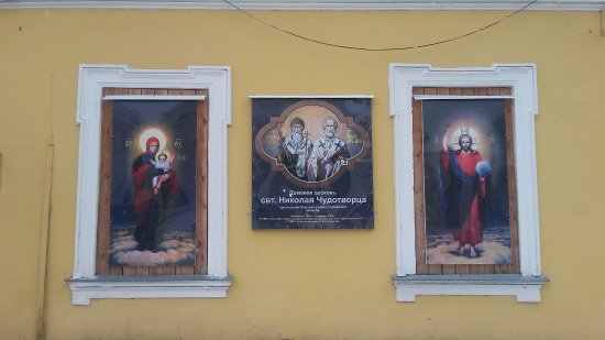 Lomonosov, Rusia: рядом домовая церковь св. Николая Чудотворца