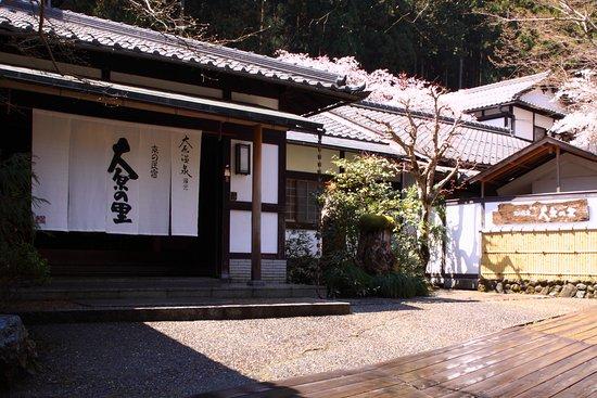 Ohara Onsen Yumoto Kyo no Minshuku Oharanosato